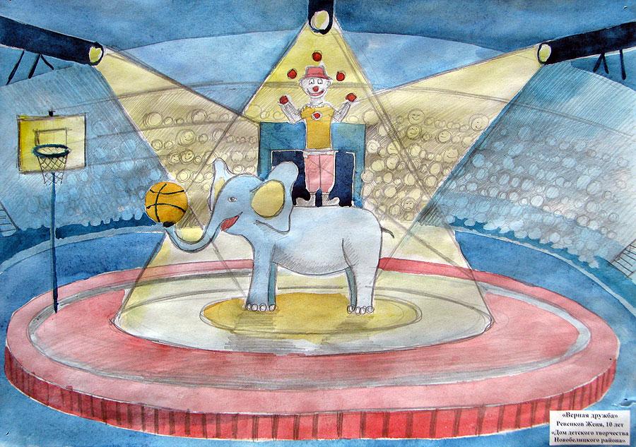 Картинки рисованные цирк